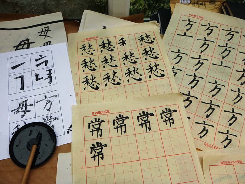 Chinese calligraphy homework